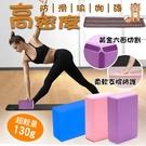 高密度瑜伽磚 環保EVA 防滑瑜伽磚 130g 7.5cm 加厚瑜伽磚 邵氏硬度48HSC