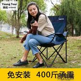 『618好康又一發』戶外折疊椅便攜椅子折疊凳寫生椅沙灘椅