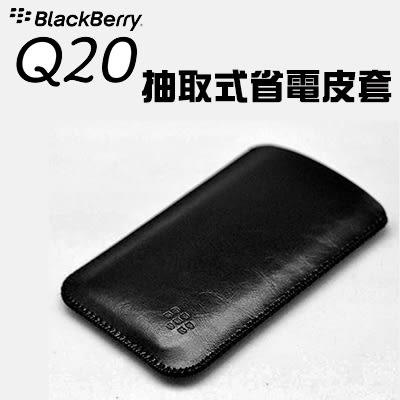 BLACKBERRY 黑莓CLASSIC Q20 原廠代工 皮套 黑色