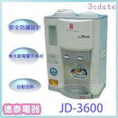 晶工牌10.5公升 溫熱全自動開飲機 JD-3600【德泰電器】
