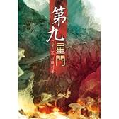第九星門(第三十二卷):流放之地
