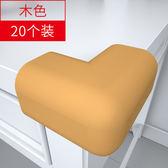 防撞條-防撞角嬰兒桌角防撞條保護角桌子寶寶防碰撞兒童茶幾安全包邊護角
