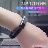 創意便攜USB充電線快充閃充手環數據線iphone個性安卓蘋果type-c 西城故事