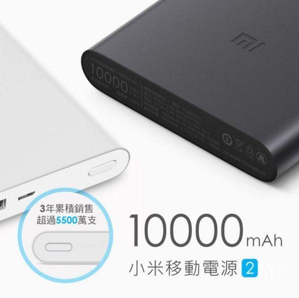 【OPEN ! iT】原廠 公司貨 小米 行動電源2 10000 mah 2代 保護套 快充 移動電源 2A