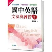 國中英語文法與練習 1 (新課綱版)
