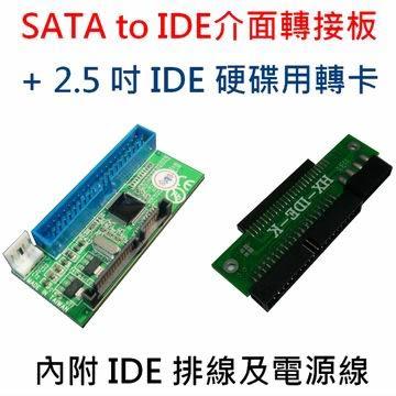 Bedste頂創 硬碟拷貝機專用 TB1503 SATA to IDE 介面轉接板(3.5吋+2.5吋)