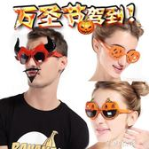 萬聖節眼鏡 嚇人整蠱道具眼鏡 南瓜眼球恐怖聚會 派對搞怪眼鏡 芊惠衣屋