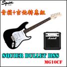 【非凡樂器】【限量1組】Squier Bullet HSS 電吉他 黑 搭配Marshall MG10CF音箱