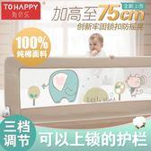 兒童床圍欄嬰兒童防摔床邊1.8大床欄擋板通用 JD3421【KIKIKOKO】-TW