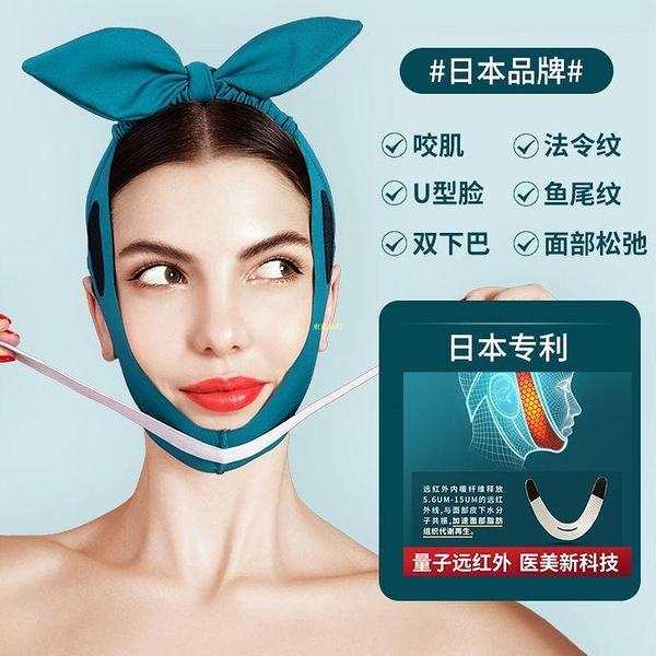 瘦臉神器繃帶v臉提拉緊致學生女瘦咬肌雙下巴法令紋美容面膜面罩 快速出貨