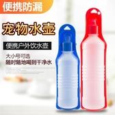 狗狗外出水壺飲水杯喝水器便攜式飲水器掛式寵物水瓶戶外隨身飲水
