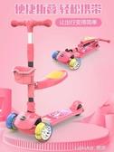 滑板車兒童1-2-3-6-12歲三合一可坐男女孩溜溜車寶寶滑滑車踏板車 樂活生活館
