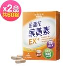 台鹽生技 金盞花葉黃素EX+膠囊(30粒x2盒,共60粒)