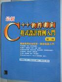 【書寶二手書T5/電腦_WEW】最新C++物件導向程式設計實例入門2/e_原價490_高橋麻奈