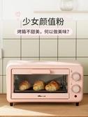 烤箱小熊烤箱家用小型雙層小烤箱烘焙多功能全自動電烤箱迷你迷小型機 220vJD美物居家