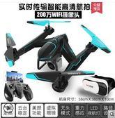 四軸飛行器航拍高清無人機玩具男孩遙控飛機直升機充電兒童 igo   夏洛特居家