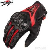 春秋夏季摩托車手套全指防摔賽車機車騎士裝備透氣觸摸屏男女手套 扣子小铺