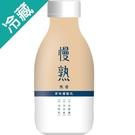 慢熟焦香優酪乳950ML/瓶【愛買冷藏】