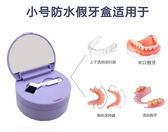 牙套盒保持器盒子牙齒矯正牙套盒假牙儲牙盒可愛攜帶浸泡便攜帶