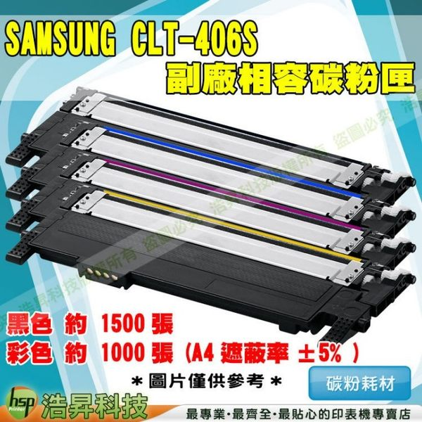 SAMSUNG CLT-406S 四色一組 相容副廠碳粉匣 365W/3305W ETCS027-1