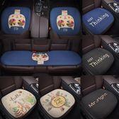 汽車坐墊四季通用卡通涼墊可愛座墊無靠背【3C玩家】