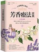 (二手書)全球暢銷百萬的芳香療法寶典(下冊) :英國IFA協會前主席Valerie Ann Worwood傳授800多種天