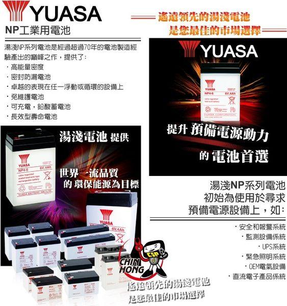 YUASA湯淺NP4-6無人搬運機.吸塵器.電動工具.收錄音機.錄放影機.攝影機電源