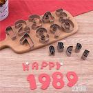 26字母數字餅干饅頭切模 水果蔬菜切模印花 寶寶面片模具zh5014『東京潮流』
