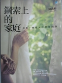 【書寶二手書T1/家庭_JLL】鋼索上的家庭-以愛,療癒父母帶來的傷_陳鴻彬