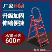 梯子家用加厚摺疊梯室內人字多功能四五步梯伸縮梯步梯行動樓扶梯 聖誕節全館免運