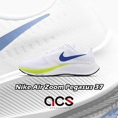Nike 慢跑鞋 Air Zoom Pegasus 37 白 藍 男鞋 飛馬 運動鞋 【ACS】 BQ9646-102