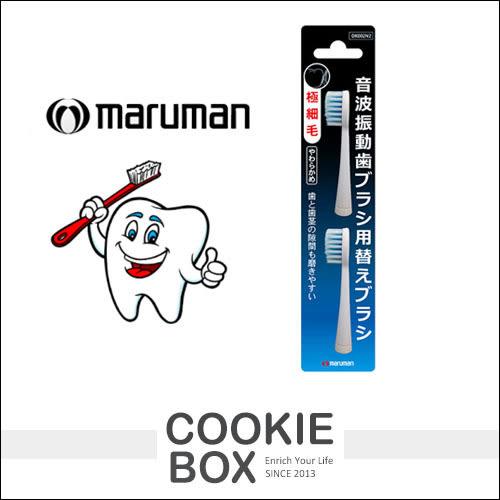 日本 Maruman 丸萬 本格 聲波振動牙刷 替換刷頭 (2入) 電動牙刷 *餅乾盒子*
