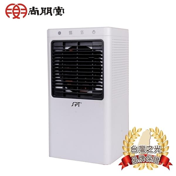 尚朋堂 清淨水冷扇SPY-V30