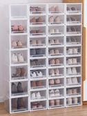 加厚鞋盒宿舍神器球鞋子收納盒塑料抽屜式簡易防塵鞋櫃鞋箱單個裝igo【蘇迪蔓】