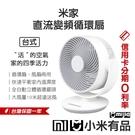 小米米家 直流變頻循環風扇 循環扇 風扇...