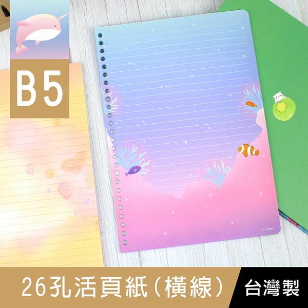 珠友PF-11002 B5/18K 26孔活頁紙(橫線)-20張-Pastel Fantasy