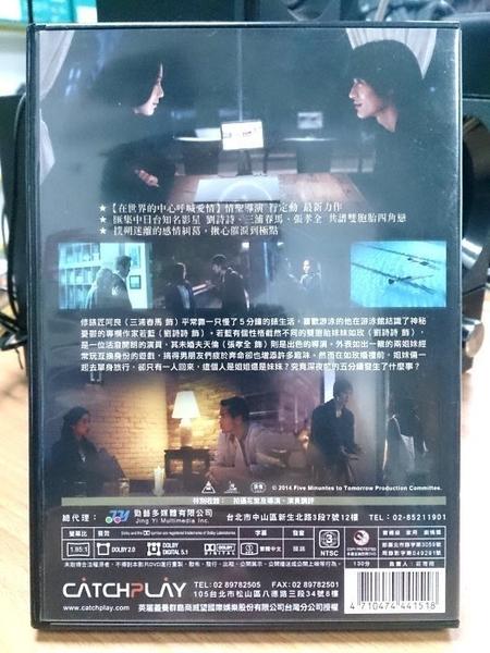 挖寶二手片-Y116-163-正版DVD-華語【深夜前的五分鐘】-劉詩詩 三浦春馬 張孝全(直購價)