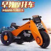 兒童電動摩托車男孩女寶寶三輪車雙驅小孩玩具汽車可坐人充電