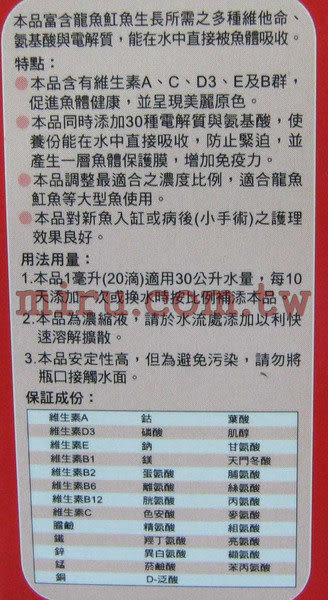 【西高地水族坊】百歐Bio健維他濃縮液35ml(龍魚魟魚專用)