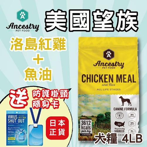 Ancestry 美國望族 天然犬糧(低敏系列) 洛島紅雞+魚油 4LB/包 肉類優質蛋白為第一成份