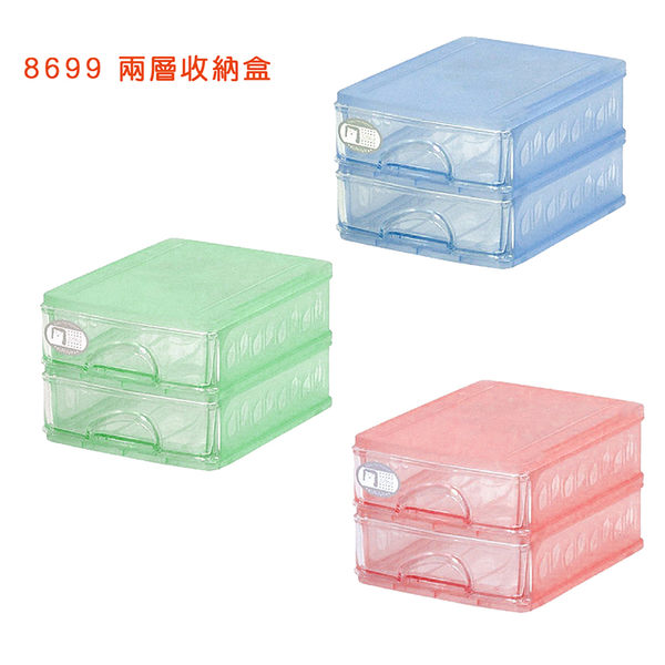 收納盒、置物盒 佳斯捷JUSKU 8699-2 彩色精靈二層收藏盒【文具e指通】 量大再特價