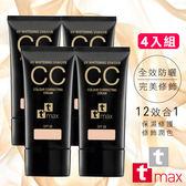 防曬 保濕【tt max】全效完美修飾CC霜SPF33★★★(4入組)