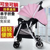 寶寶推車 嬰兒推車可坐可躺超輕便攜摺疊雙向四輪避震新生兒車寶寶手推車傘 YXS『小宅妮時尚』
