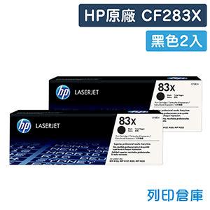 原廠碳粉匣 HP 2黑高容量 CF283X/CF283/283A/83X / 適用 HP LaserJet Pro M201dw/M201n/MFP M225dn/M225dw
