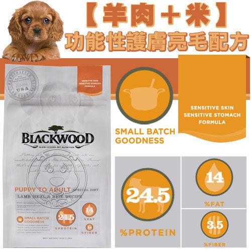 此商品48小時內快速出貨》BLACKWOOD 柏萊富《全犬│羊肉 & 米》功能性護膚亮毛配方 5LB/2.2kg