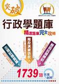 【鼎文公職‧國考直營】6P98【行政學題庫:精選題庫.完全攻略】