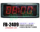 Flash Bow 鋒寶 FB-2409...