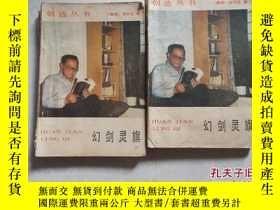 二手書博民逛書店幻劍靈旗罕見上下Y25473 梁羽生著 海峽文藝出版社 出版19