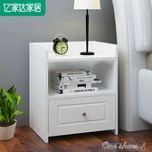簡易床頭櫃臥室收納櫃簡約現代抽屜式床邊櫃經濟型儲物櫃子中秋節促銷 igo