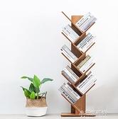 創意樹形書架置物架實木簡易兒童學生簡約落地多層小型書柜收納架 【全館免運】